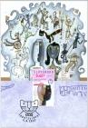 Poštová známka s reprodukovanou ilustráciou z knihy Tracyho tiger od talentovanej mladej slovenskej výtvarníčky Martiny Matlovičovej-Královej.