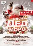 Pár dní pred ruským (pravoslávnym) Novým rokom pripravilo lyžiarske stredisko Jasná zábavný deň pod názvom Dedo Mráz vJasnej.